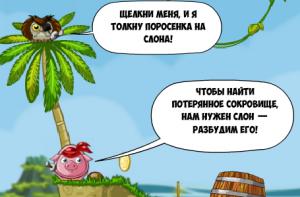 Храп 3: Остров сокровищ