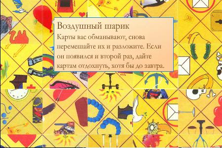 Пасьянс Киевская ворожея - гадание онлайн на будущее