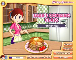 Кухня Сары: блинчики, готовить, кухня, на кухне, готовка, для девочек, для девушек, кушать, есть, еда, приготовление, еды, играть, онлайн, бесплатно, без регистрации, бесплатные, флеш, флэш, flash, игры, игра, games