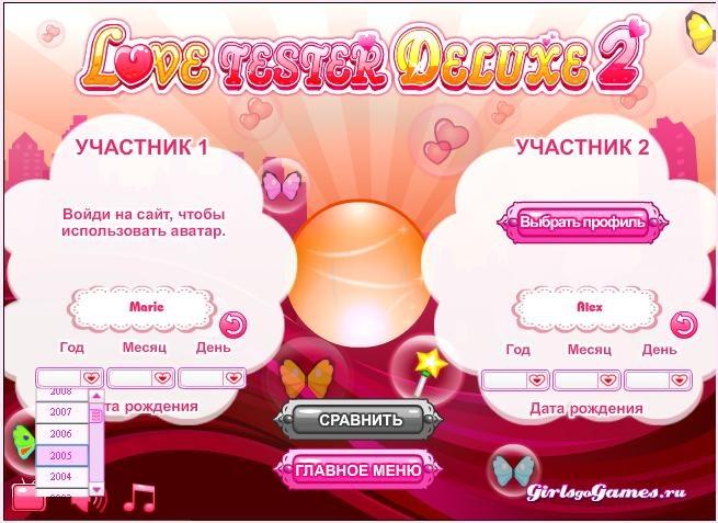 Игры Тесты для девочек - Клёвые Игры Для Девочек и