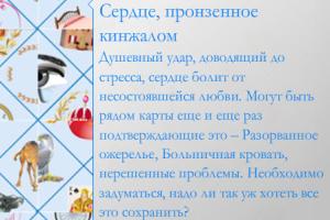 Пасьянс Рекамье