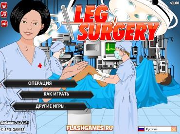 Виртуальная хирургия, Оперируем ногу, Скриншот игры, флеш, игры, бесплатно, rpg, рпг, операция